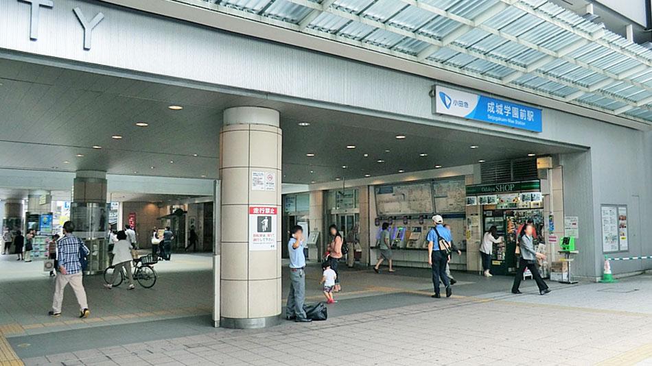 成城学園前駅の画像