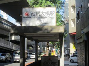池尻大橋駅の画像