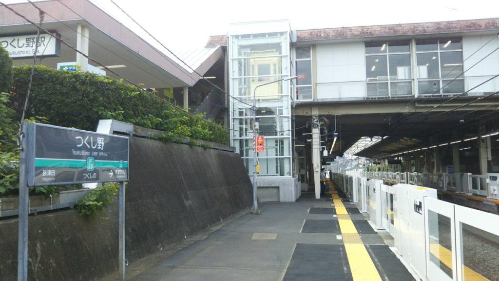 つくし野駅の画像