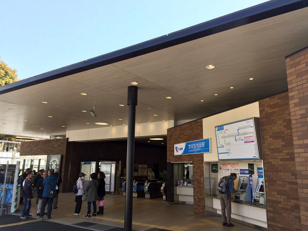 世田谷代田駅の画像