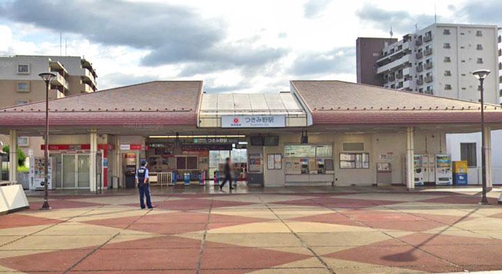 つきみ野駅の画像