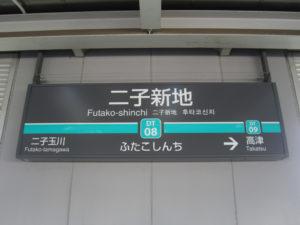 二子新地駅の画像