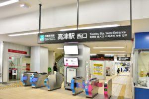 高津駅の画像