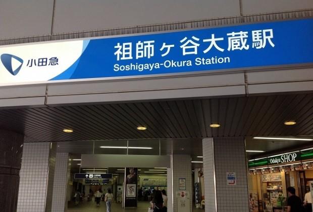 祖師ヶ谷大蔵駅の画像