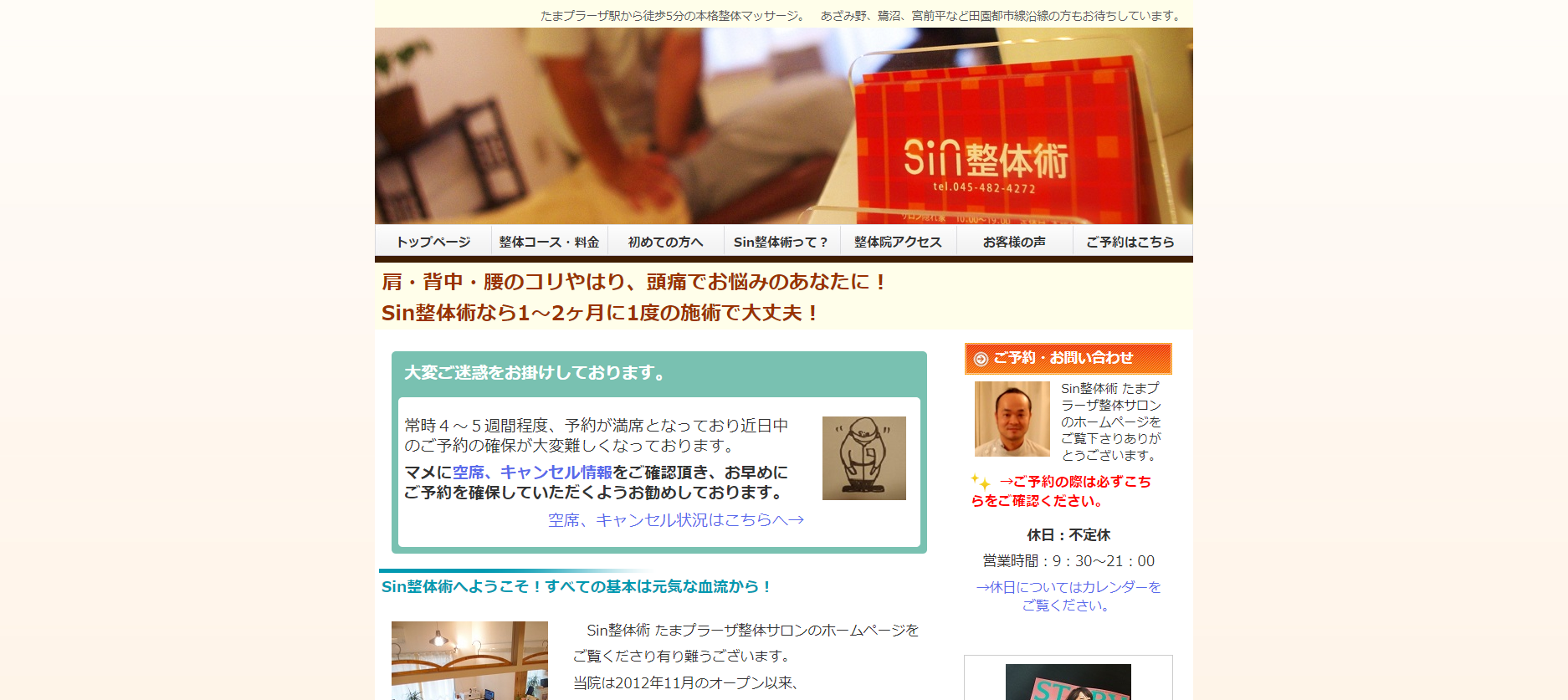 Sin整体術のサムネイル