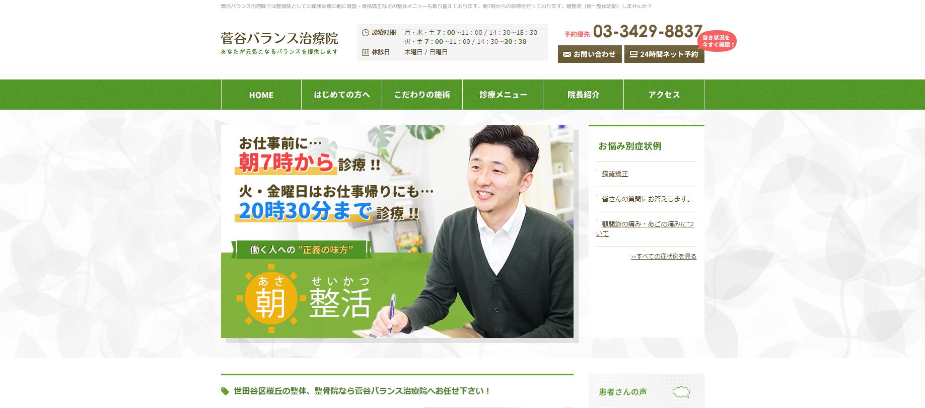 菅谷バランス治療院のサムネイル