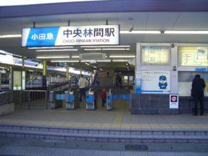中央林間駅の画像