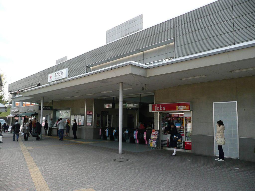 藤が丘駅の画像