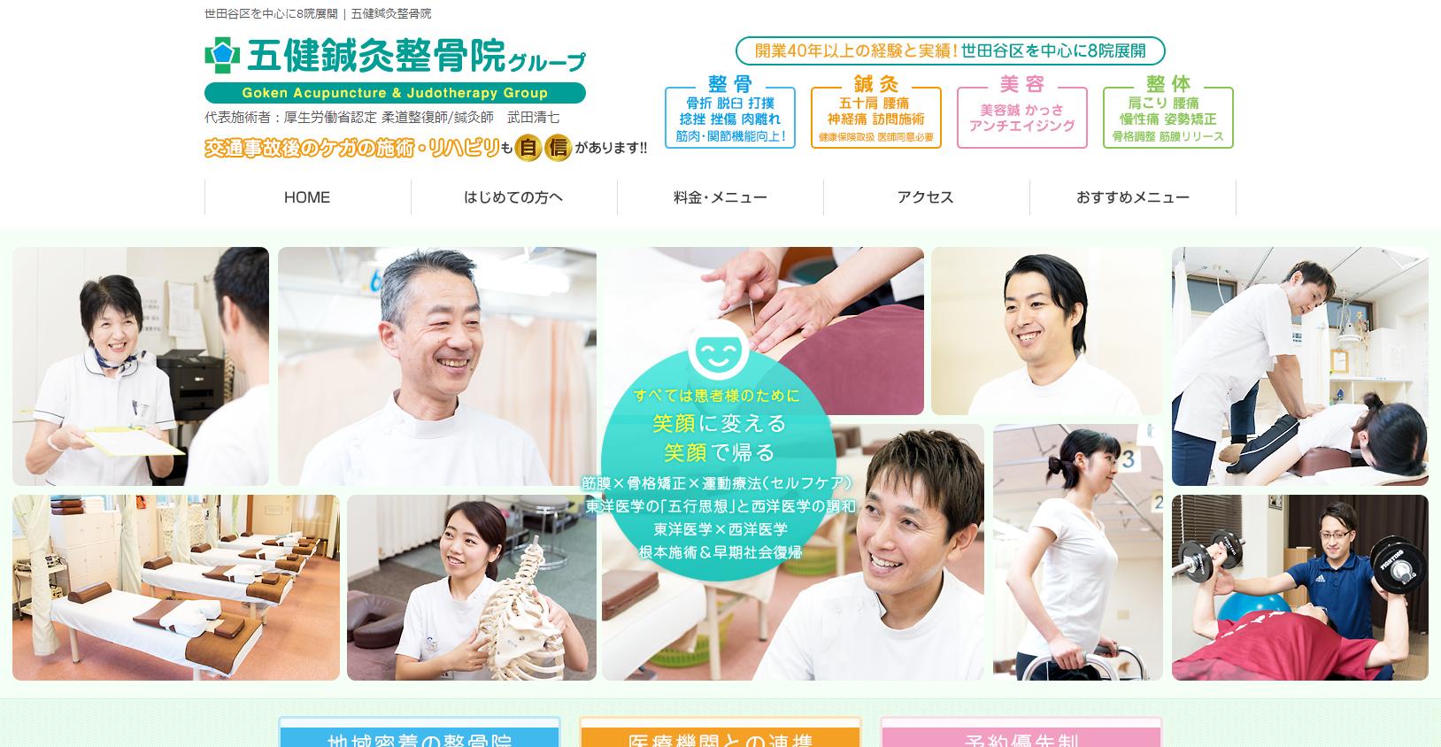 五健鍼灸整骨院 渋谷本院のサムネイル