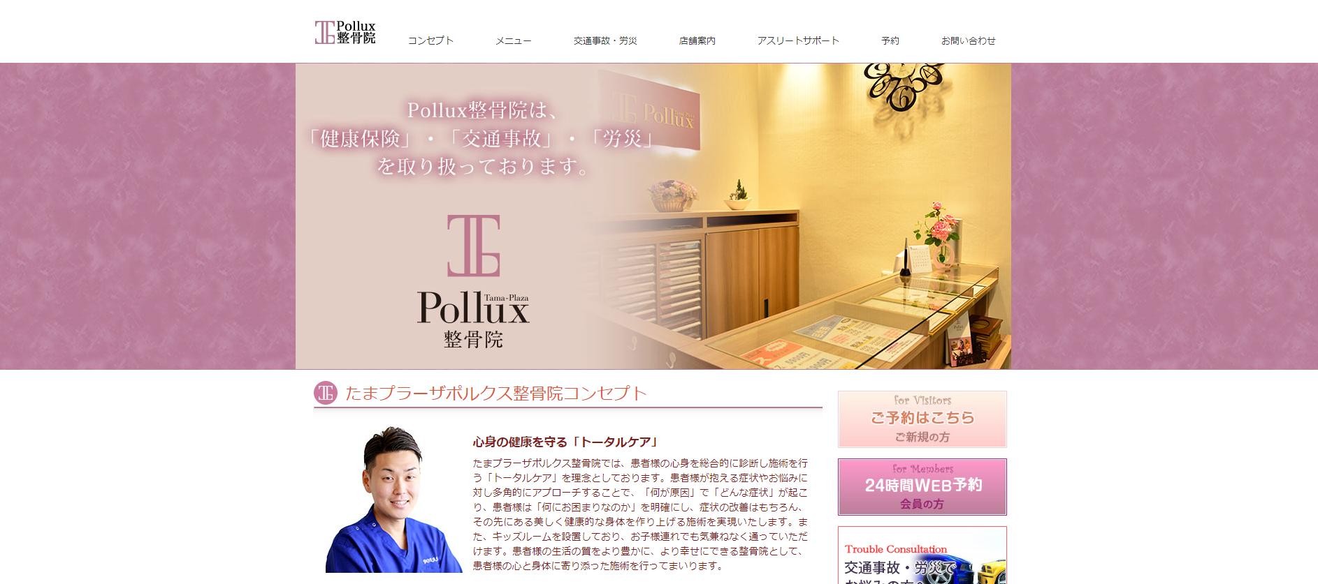 Pollux(ポルクス)整骨院のサムネイル