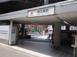 東白楽駅の画像
