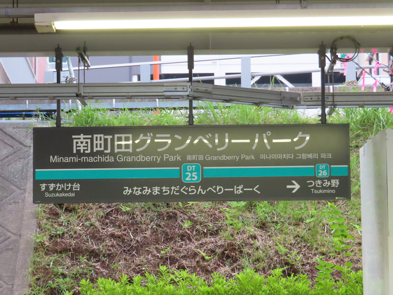 南町田グランベリーパーク駅の画像