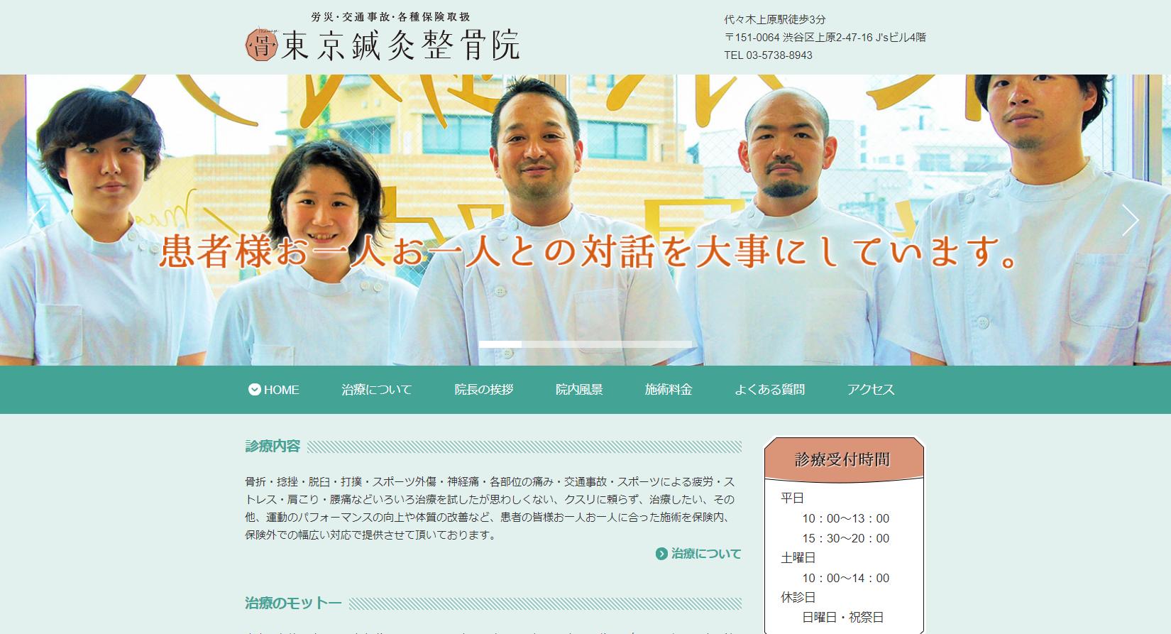 東京鍼灸整骨院のサムネイル