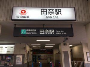 田奈駅の画像
