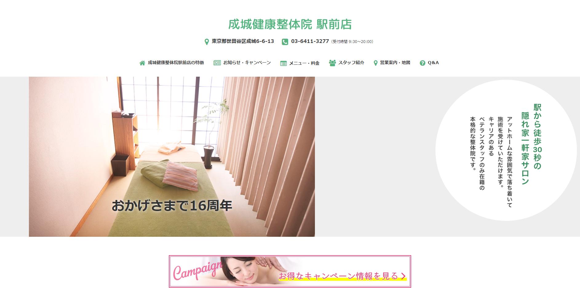 成城健康整体院 駅前店のサムネイル