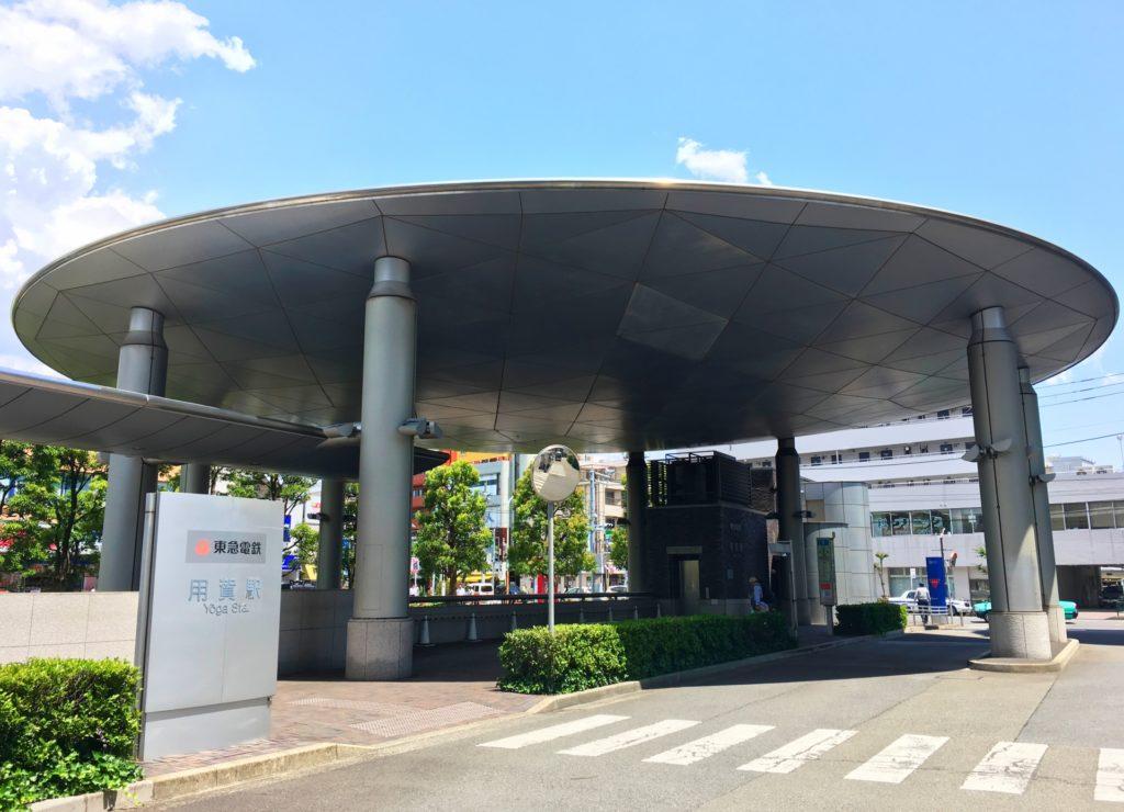用賀駅の画像