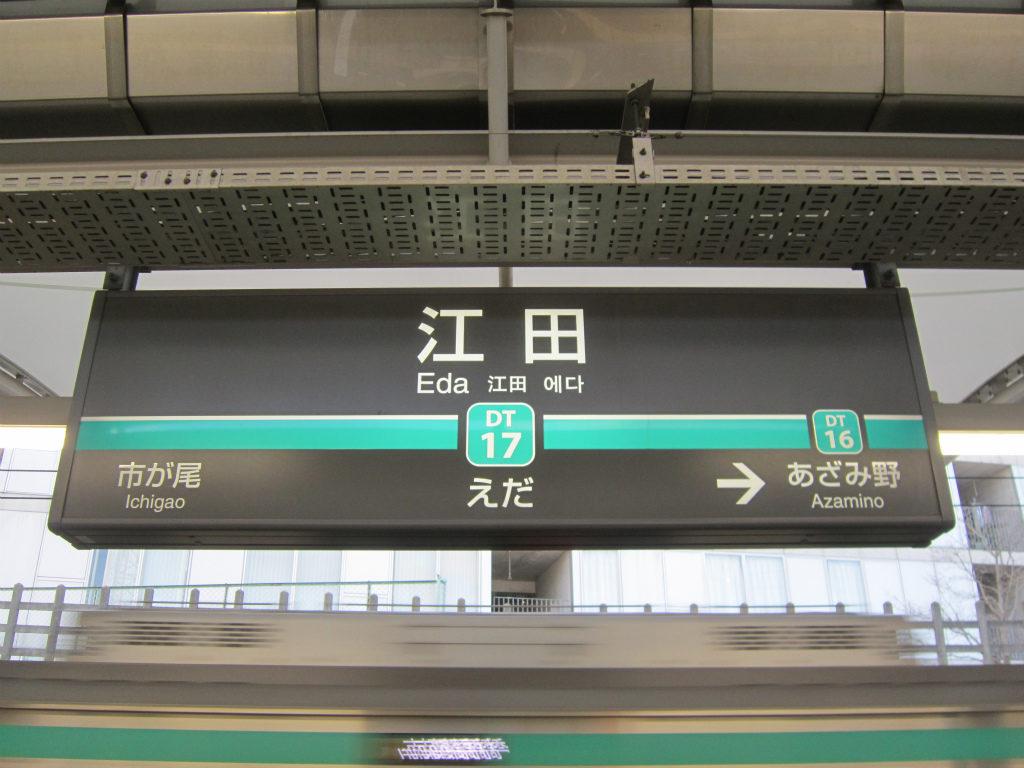 江田駅の画像