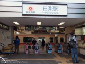 白楽駅の画像